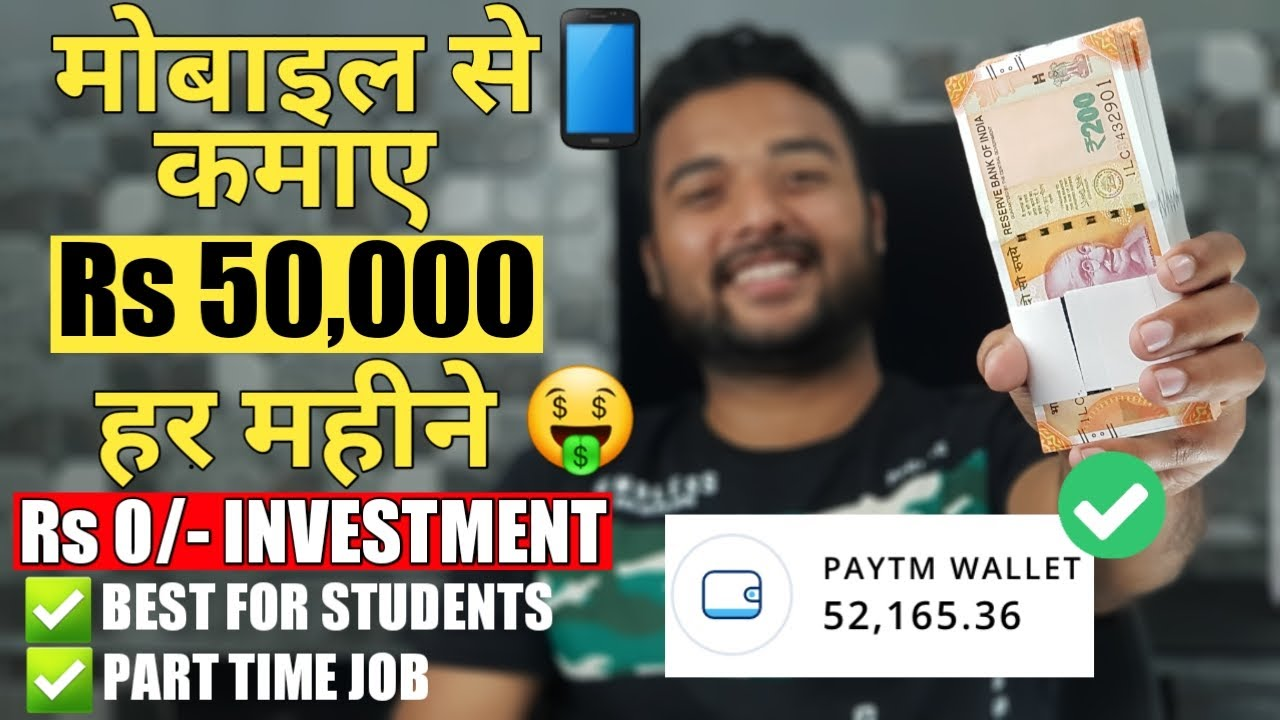 ✅ Generate Income Online from Mobile in 2021 (Trainees) Ghar Baithe Online Paise Kaise Kamaye thumbnail