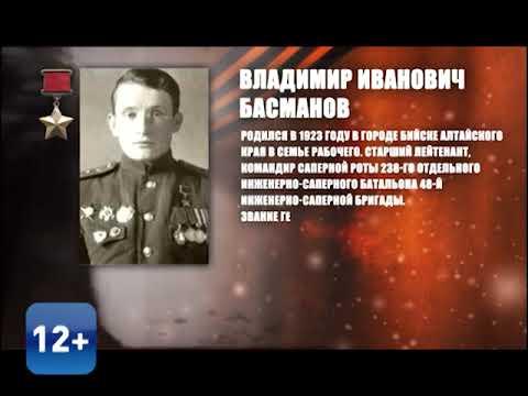 Владимир Иванович Басманов