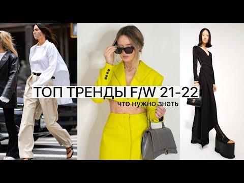 ГЛАВНЫЕ ТРЕНДЫ осень зима 21 22 😱 | Самое носибельное и топовое | Что модно ?