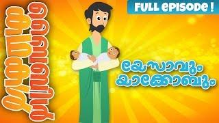 Esau And Jacob (Malayalam)- Bible Stories For Kids! Episode 06