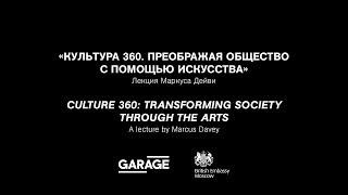 Лекция Маркуса Дэйви «Культура 360. Преображая общество с помощью искусства»