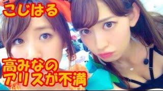 AKB48ハロウィン小嶋陽菜が高橋みなみの「アリス」の仮装に不満気味