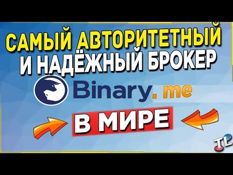 Станислав бернухов бинарные опционы отзывы