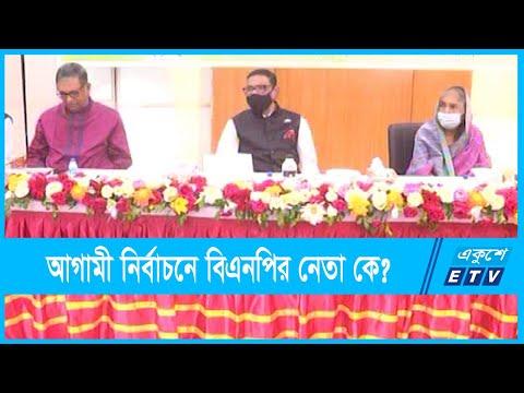 কাকে ঘিরে সরকার গঠন করবে বিএনপি   BNP   ETV News