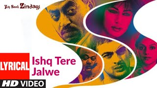 Ishq Tere Jalwe Lyrical | Yeh Saali Zindagi | Irfaan Khan,Chitragangda Singh | Javed Ali, Shilpa Rao - Download this Video in MP3, M4A, WEBM, MP4, 3GP