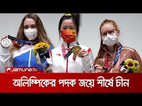 , title : 'টোকিও অলিম্পিকে পদক জয়ে শীর্ষে চীন | Olympic Medal'