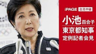東京都・小池百合子知事が定例会見2018年5月18日