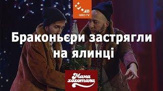 Браконьєри застрягли на ялинці   Мамахохотала   НЛО TV