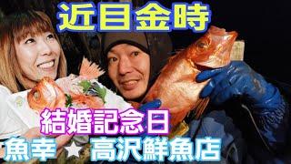 【チカメキントキ】漁師の嫁!9年目の結婚記念日!糸魚川,魚幸,いかの塩辛