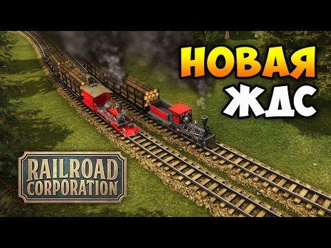 Новая стратегия про поезда! А что нового? - Railroad Corporation / Обзор геймплея
