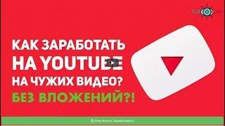 ** Как Заработать на Чужих Видео на Ютубе без Вложений!