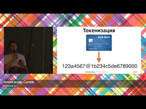 , title : 'Rambler.iOS #7: Прием платежей по банковским картам в iOS приложении