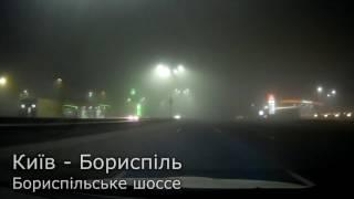 Київ - Бориспіль   Аномальний туман 8 березня 2017