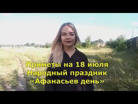 Приметы и традиции на 18 июля. Народный праздник «Афанасьев день».