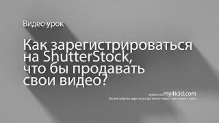 Как начать продавать видео, фото на shutterstock