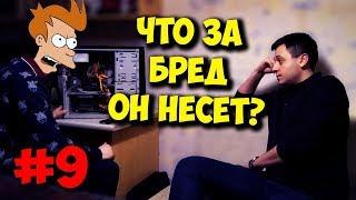 ДОМУШНИКИ / ГРЕЕТСЯ ПК - ДОБАВЬ ОПЕРАТИВКИ