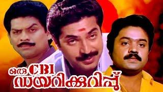 Super Hit Malayalam  Movie  Oru CBI Diary Kurippu  HD   Investigation Thriller Full Movie