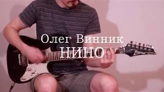 Олег Винник - Нино (кавер)