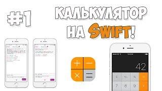 Создание калькулятора на Swift / Урок #1 - Создание дизайна