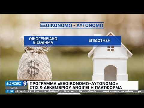 Εξοικονομώ-Αυτονομώ: Στις 9/12 ανοίγει η πλατφόρμα   17/11/2020   ΕΡΤ