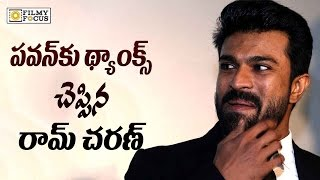 Ram Charan Says THANKS To Pawan Kalyan   Filmyfocus Com