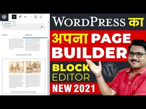 How to use New Block Editor in Wordpress in Hindi | Wordpress Block Editor Pagebuilder