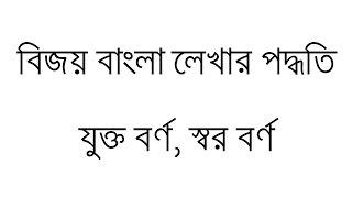 Write bangla with bijoy keyboard - bijoy bangla typing tutorial - বিজয় কিবোর্ড