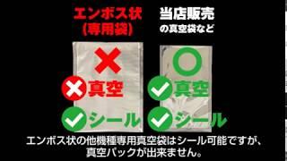 【TOKAI】真空パックが可能な袋は?