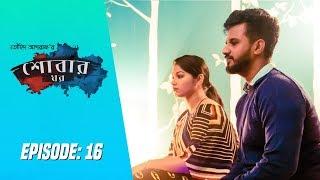 SHOBAR GHOR Episode 16 by Touhid Ashraf | Musfiq R. Farhan | Parsa Evana | Bangla New Natok 2019