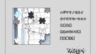 アプレスエコールハジマリノセカイ視聴動画