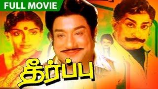 Tamil Super Hit Movie | Theerpu | Blockbuster Tamil Full Movie | Ft.Sivaji Ganesan, Sujatha