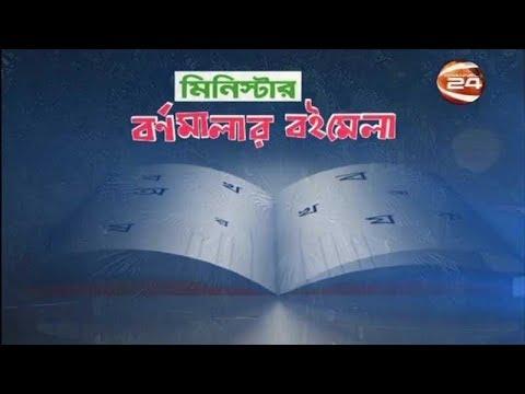 বর্ণমালার বইমেলা - 1 March 2019