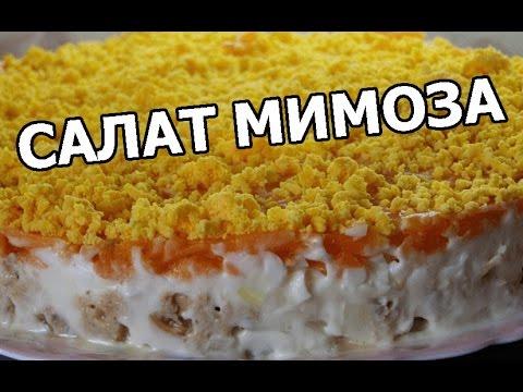Как приготовить салат мимоза. Быстрый рецепт салата мимоза!