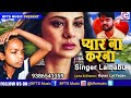 Lal Babu और Karan Lal Yadav का New दर्दभरा बेवफाई गाना~Pyar Na Karna~Hindi Bhojpuri Sad Song 2020 video download