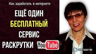 #YTMonster - сервис бесплатной раскрутки видео YouTube