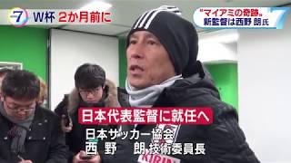 20180409NHKNEWS7ハリルホジッチ監督解任&西野朗新監督就任発表!