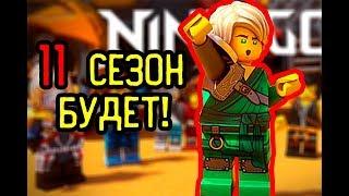 11 СЕЗОН ЛЕГО НИНДЗЯГО БУДЕТ! ТИЗЕР-ТРЕЙЛЕР 11 СЕЗОНА ЛЕГО НИНДЗЯГО ДАТА ВЫХОДА! (Lego News-73)