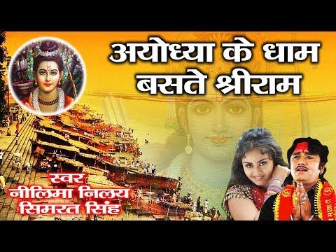 अयोध्या के धाम वस्ते है श्री राम