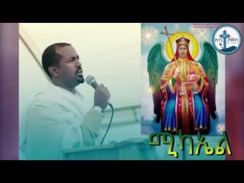 Zemari Tewodros yosef ሚካኤል New Ethiopian orthodox mezmur 2018 YouTube