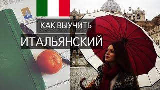 Итальянский язык 🇮🇹 Как быстро выучить иностранный язык 📚Мотивация, Советы