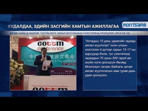 """Монгол Улсаас БНХАУ-д суугаа Элчин сайдын яам """"70 жил – 70 ажил"""" Худалдаа, Эдийн засгийн хамтын ажиллагаа"""