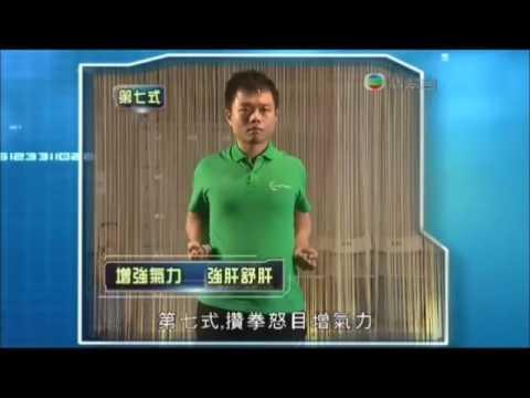 太極坊 導師鄺亮文 於電視節目健康奇案錄2 示範八段錦