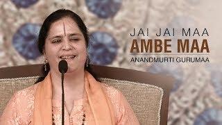Jai Jai Maa Ambe Maa | Anandmurti Gurumaa | Navratri Special