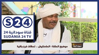 الحلمنتيش .. لظات فرح باقية - صباحات سودانية - اول ايام عيد الفطر المبارك 2017