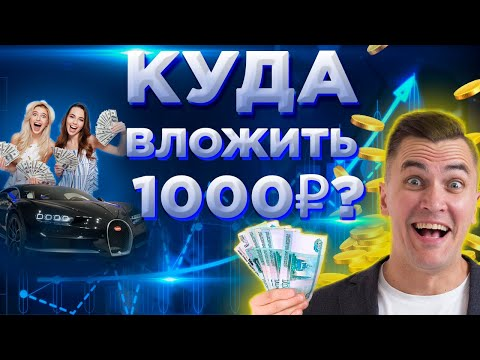 Куда вложить 1000 рублей? Куда инвестировать в 2021?