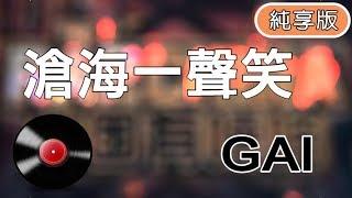 【純享版】GAI - 滄海一聲笑