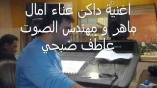 تحميل اغاني اغنية داكن غناء امال ماهر و مهندس الصوت عاطف صبحي.wmv MP3