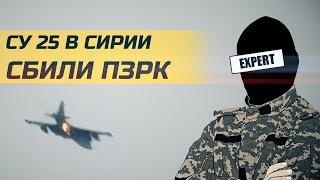 Су-25 сбили в СИРИИ | Мнение ЭКСПЕРТА (11 класс)