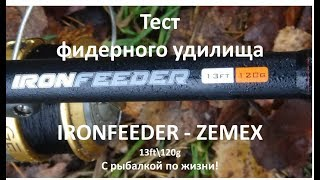 Фидер Zemex Iron Heavy Feeder 13 120гр