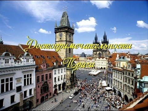 Достопримечательности Праги.Топ 10: Часы